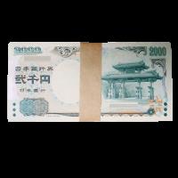 守礼門2000円紙幣「帯付き(100枚束)」