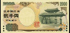 守礼門2000円札表