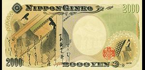 守礼門2000円札裏
