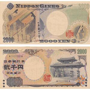 守礼門2000円札