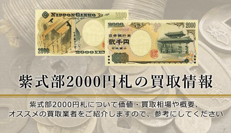2000円札の価値と買い取り価格、概要を紹介します!