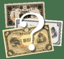 200円札の価値と歴史