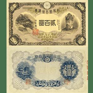 藤原鎌足200円札