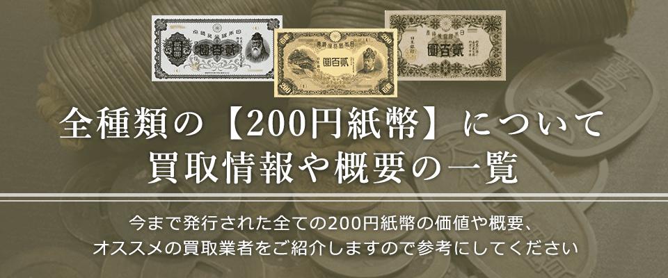 200円紙幣の価値と概要、おすすめ買い取り業者を紹介します!
