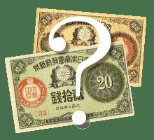 20銭札の価値と買取価格