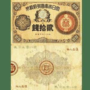 大蔵卿20銭札