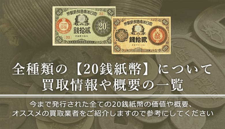 20銭紙幣の価値と概要、おすすめ買い取り業者を紹介します!