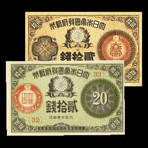 20銭札一覧