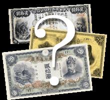 20円札の価値と買取価格
