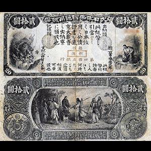 旧国立銀行券20円札