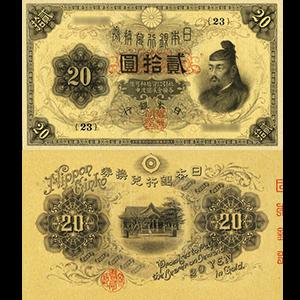 横書き20円札