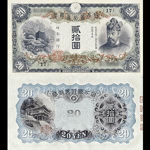 タテ書き20円札