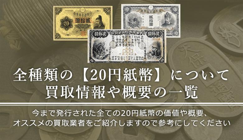 20円紙幣の価値と概要、おすすめ買い取り業者を紹介します!