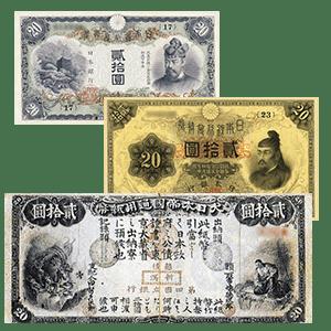 20円札一覧