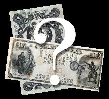 2円札の価値と買取価格
