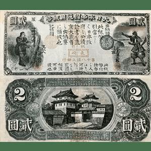 旧国立銀行券2円札