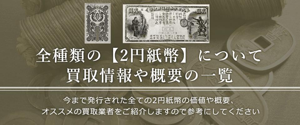 2円紙幣の価値と概要、おすすめ買い取り業者を紹介します!