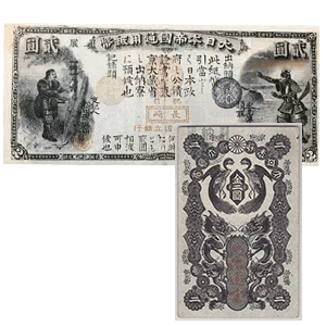 2円札一覧