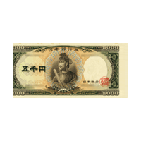 エラー新渡戸稲造5000円紙幣「裁断ズレ」