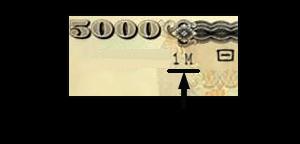 板垣退助100円紙幣【最初期】シリアル番号