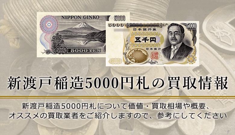 新渡戸稲造5000円紙幣(旧5000円札)の価値と買い取り価格、概要を紹介します!