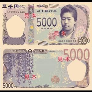津田梅子5000円札