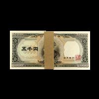 聖徳太子5000円紙幣「帯付き(100枚束)」