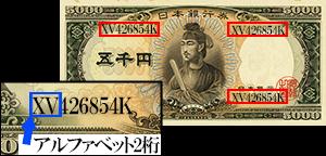 聖徳太子5000円札【後期】