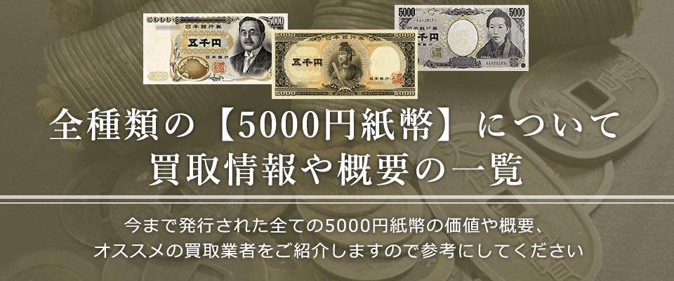 5000円紙幣の価値と概要、おすすめ買い取り業者を紹介します!