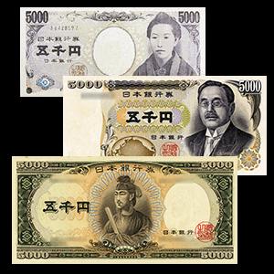 5000円札一覧