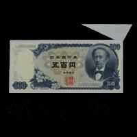 エラー500円紙幣「福耳エラー」