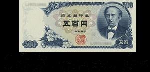 岩倉具視500円紙幣B号券