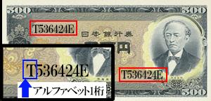 岩倉具視旧500円前期アルファベット1桁