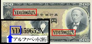 岩倉具視旧500円前期アルファベット2桁