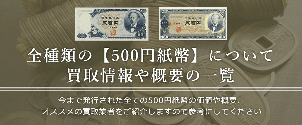 500円紙幣の価値と概要、おすすめ買い取り業者を紹介します!