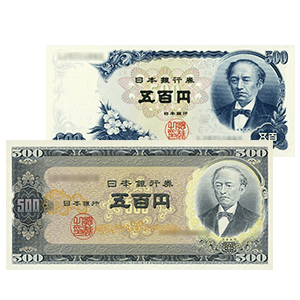 500円札一覧