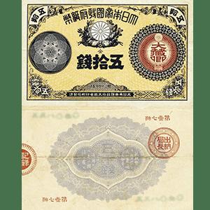 大蔵卿50銭札