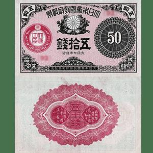 大正小額政府紙幣50銭札