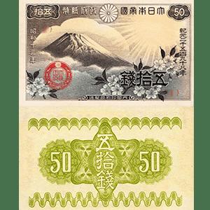 富士山50銭札
