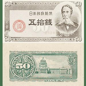 板垣50銭札