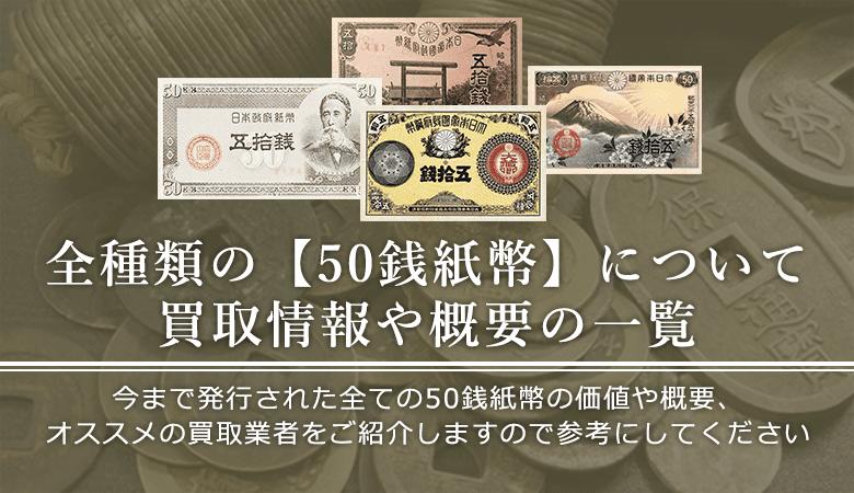 50銭紙幣の価値と概要、おすすめ買い取り業者を紹介します!