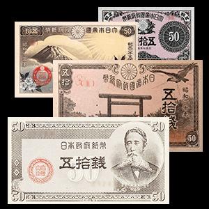 50銭札一覧