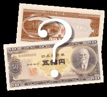 50円札はいつまで発行
