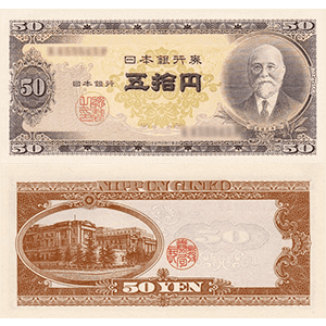 高橋是清50円札