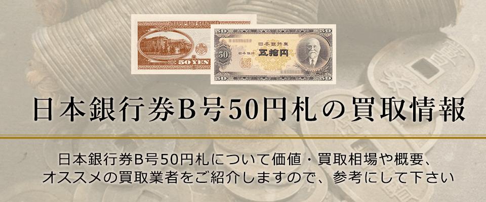 高橋是清50円紙幣の価値と買い取り価格、概要を紹介します!
