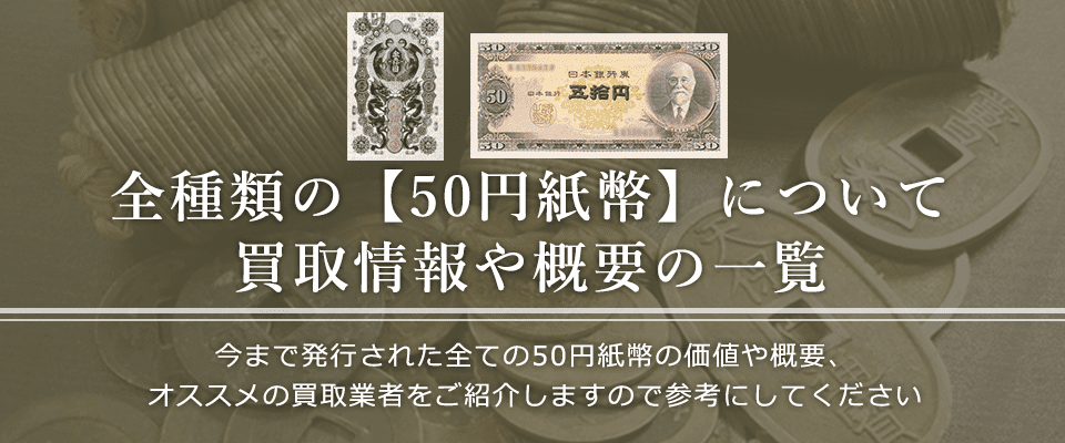 50円札の価値と概要、おすすめ買い取り業者を紹介します!