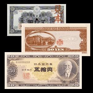 50円札一覧