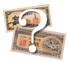 5銭札の価値と歴史