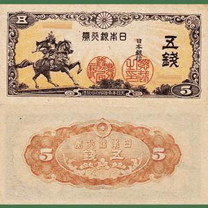 楠公像5銭札
