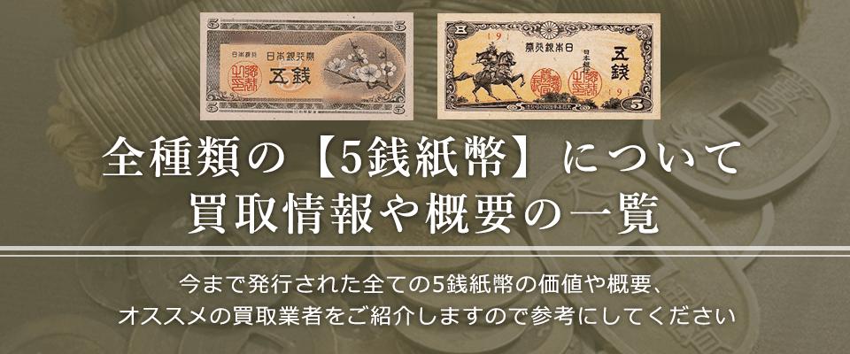 5銭紙幣の価値と概要、おすすめ買い取り業者を紹介します!